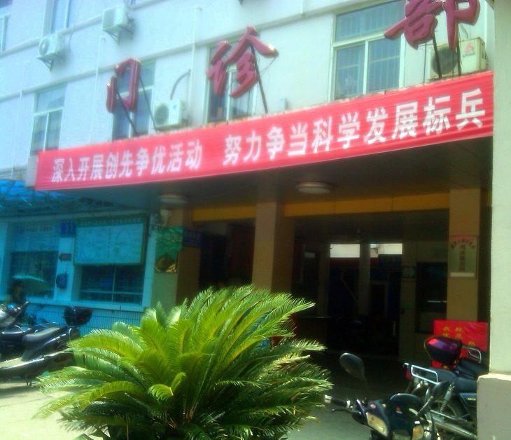 Ying Tan Hospital China